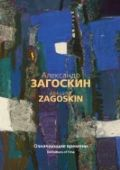 Aleksandr Zagoskin. Signifiers of Time